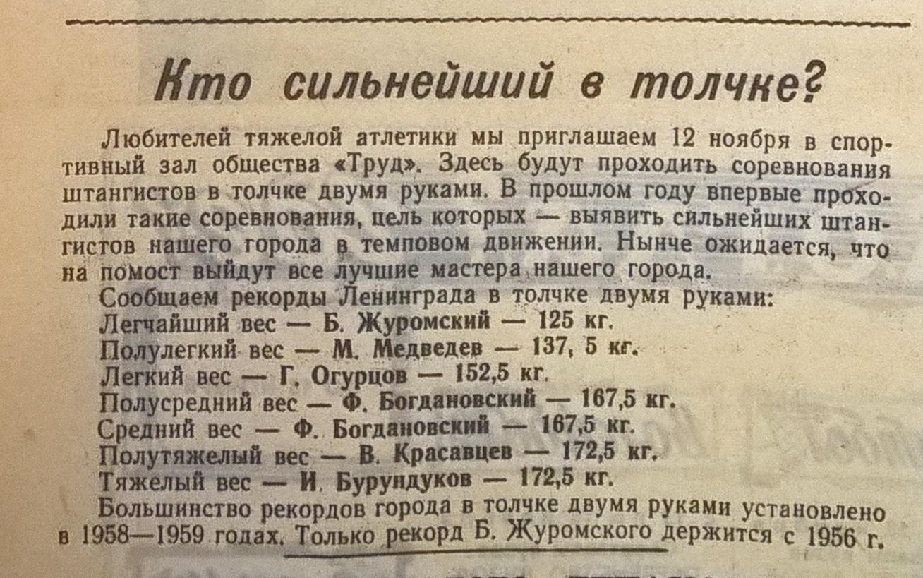 1960 год. Ленинград. Тяжелая атлетика