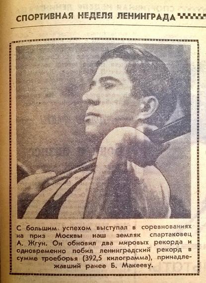 1961 год. Ленинград. Тяжелая атлетика