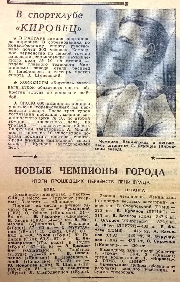 1962 год. Ленинград. Тяжелая атлетика