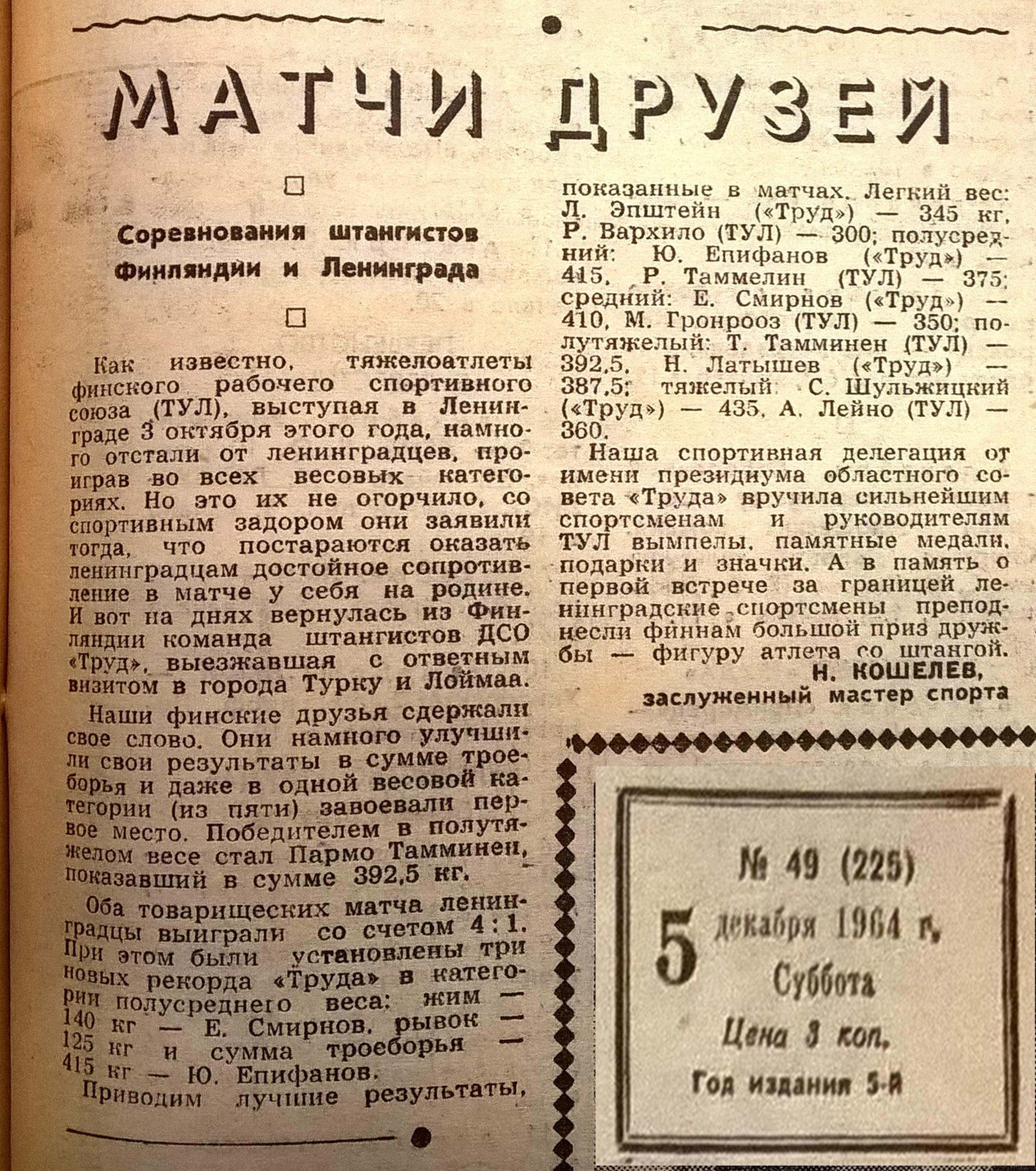 1964 г. Ленинград. Тяжелая атлетика