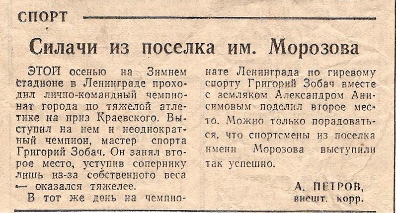 Морозовские гиревики сильнейшие в Ленинградской области.