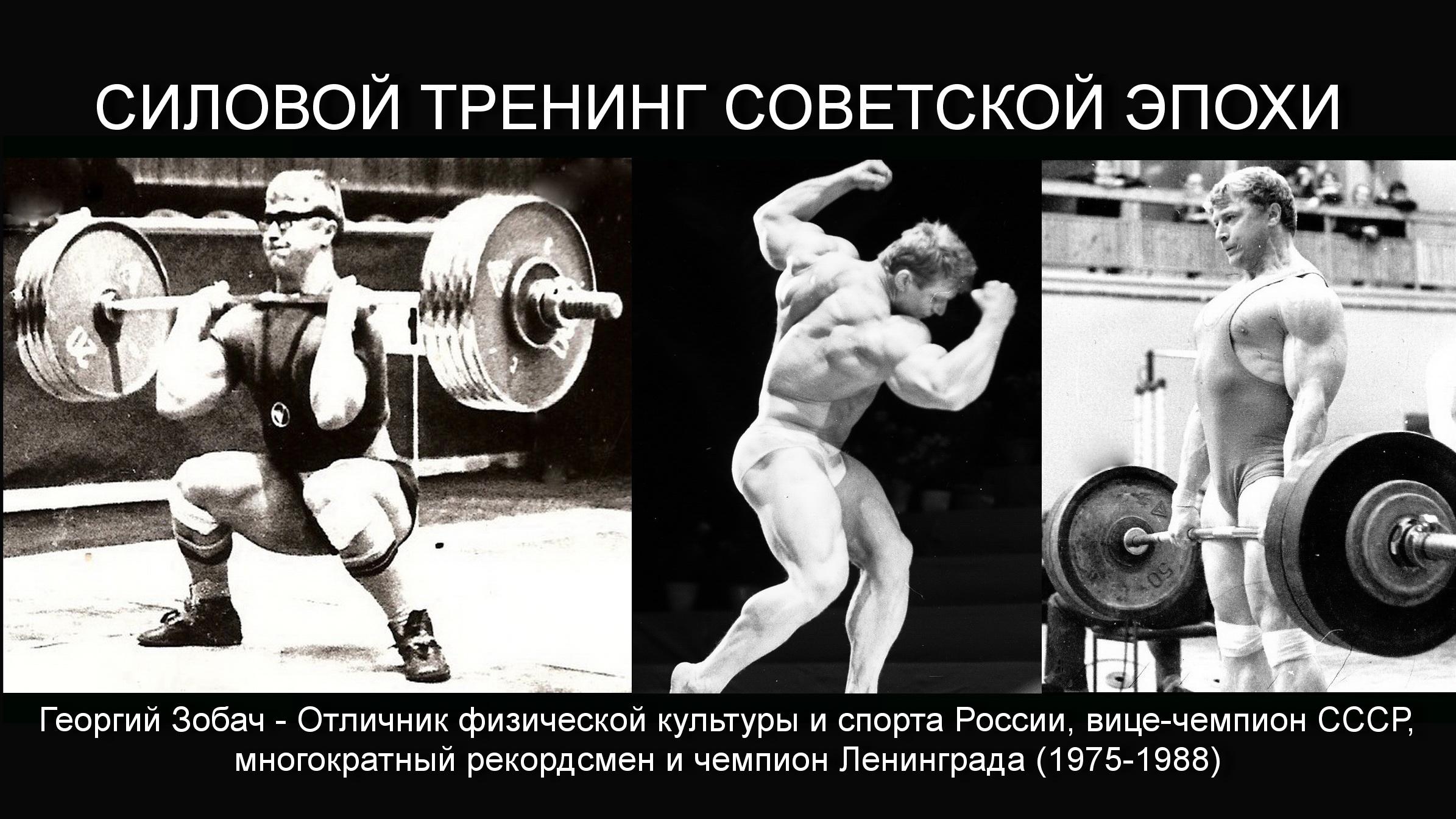 Мастер спорта СССР о дискомфорте в тренинге, частоте занятий и питании #8