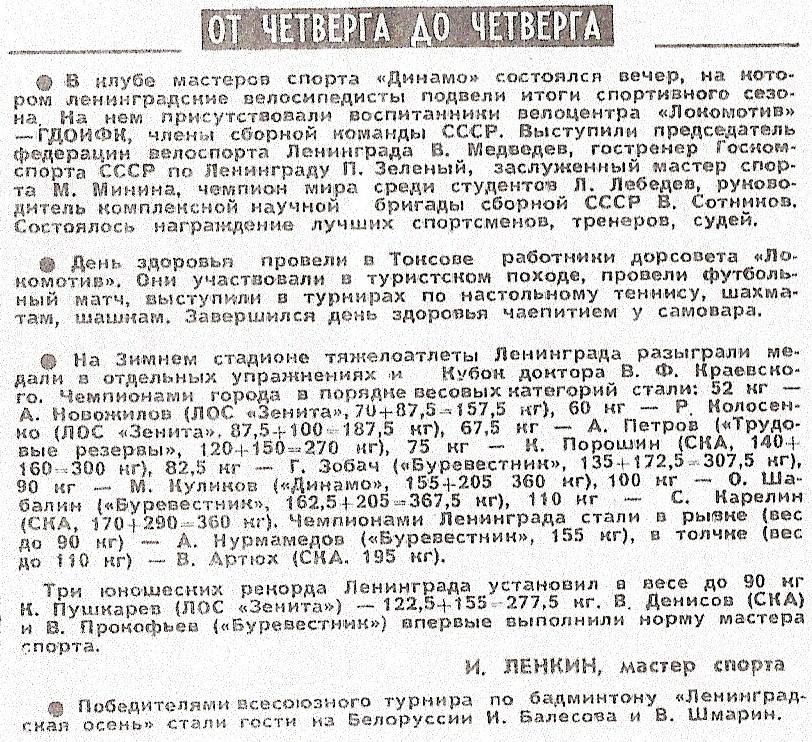 Последний архивный документ по тяжелой атлетике. Ленинград 1986