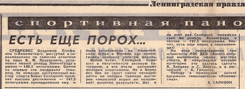 1974. Я мастер спорта СССР