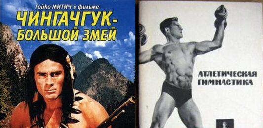 От фильмов про индейцев к атлетизму